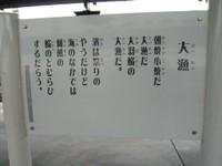 080619shimonosekistation802