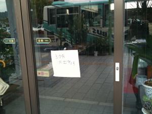 下松駅近くで