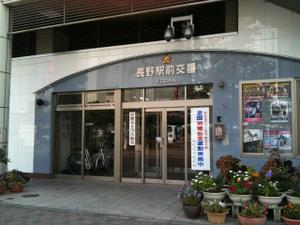 長野駅前交番