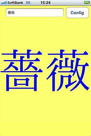 0662iphonedekamoji