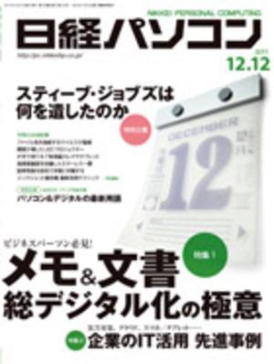 日経パソコン2011年8月22日号