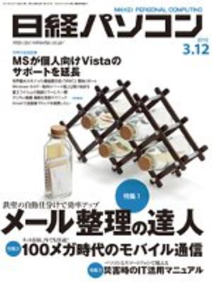 日経パソコン2012年3月12日号