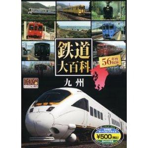 鉄道大百科 九州
