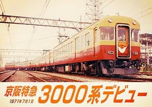 京阪テレビカー3000