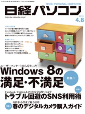 日経パソコン2013年4月8日号