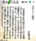 Miotsukushi2