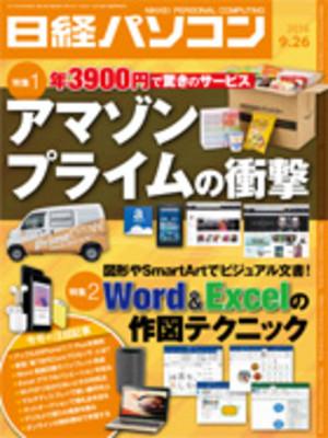 日経パソコン2016年9月26日号