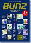 Bun210cover1_1