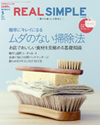 Realsimple0705