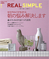Realsimple0706_1