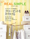Realsimple0707